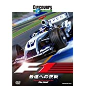 ディスカバリーチャンネル F1:最速への挑戦 [DVD]