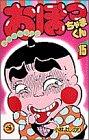 おぼっちゃまくん 第15巻―上流階級ギャグ (てんとう虫コミックス)