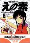 えの素 6 (モーニングワイドコミックス)