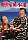 クレージーの無責任清水港 [DVD]