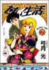 甘い生活 7 (ヤングジャンプコミックス)