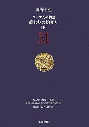 ローマ人の物語〈31〉終わりの始まり〈下〉 (新潮文庫)の詳細を見る