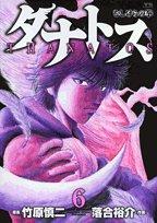 タナトス 6―むしけらの拳 (ヤングサンデーコミックス)