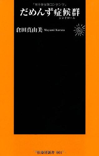 だめんず症候群(シンドローム) (扶桑社新書)