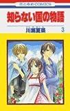 知らない国の物語 3 (花とゆめCOMICS)