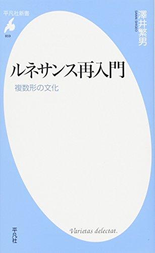 ルネサンス再入門: 複数形の文化 (平凡社新書)