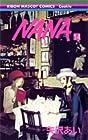 NANA 第14巻