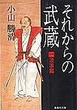 それからの武蔵 1 (集英社文庫)