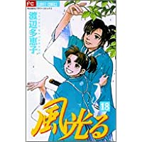 風光る (18) (flowersフラワーコミックス)