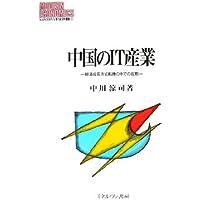 中国のIT産業―経済成長方式転換の中での役割 (MINERVA現代経済学叢書)