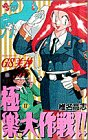 GS(ゴーストスイーパー)美神極楽大作戦!! (17) (少年サンデーコミックス)