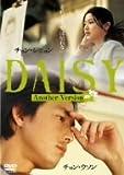 デイジー アナザーバージョン [DVD] 画像