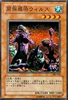 遊戯王 303-022-N 《同族感染ウィルス》 Normal