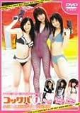 コッサバ(1) [DVD]