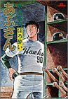 あぶさん (10) (ビッグコミックス)