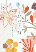 京都おでかけ帖―12ヶ月の憧れ案内の詳細を見る