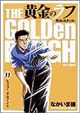 黄金のラフ 11―草太のスタンス (ビッグコミックス)