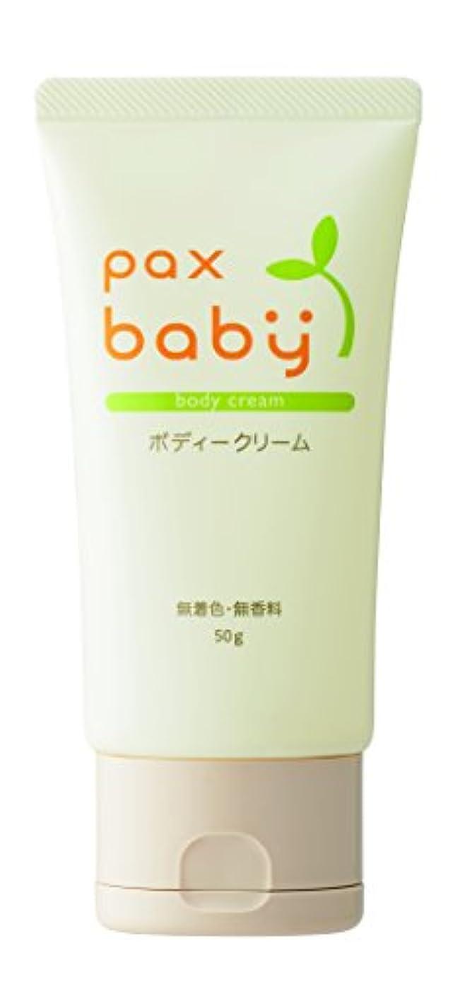 扱うしみ縫い目パックスベビー ボディークリーム 50g (無香料?無着色)