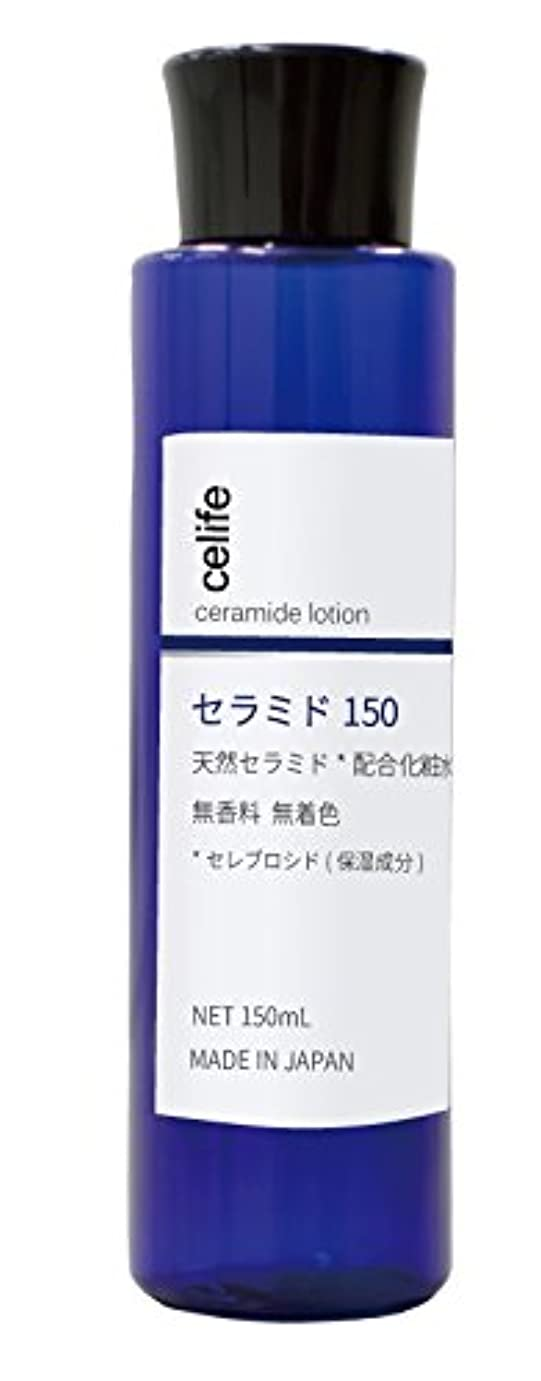 エキスパート殺す風邪をひく天然セラミド配合化粧水 セラミド 150