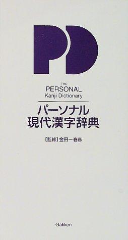 パーソナル現代漢字辞典