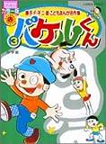 バケルくん 3 (ぴっかぴかコミックス カラー版 藤子・F・不二雄こどもまんが名作集)