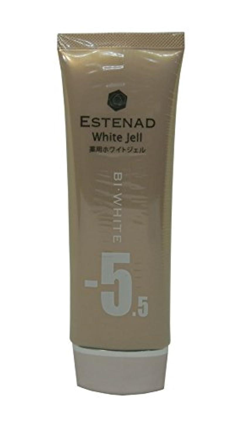 明示的にスリット吸収剤エステナード 薬用ホワイトジェル 70g 美容クリーム