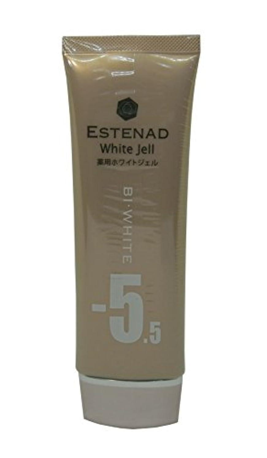 イタリック保険をかける悪名高いエステナード 薬用ホワイトジェル 70g 美容クリーム