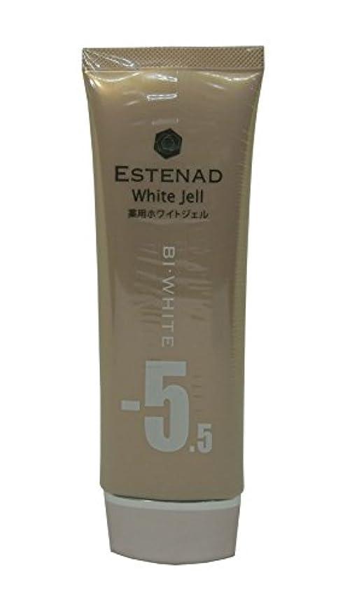 タクト有害な失態エステナード 薬用ホワイトジェル 70g 美容クリーム
