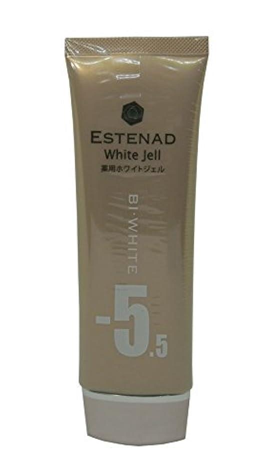 バイオリン常習的先史時代のエステナード 薬用ホワイトジェル 70g 美容クリーム