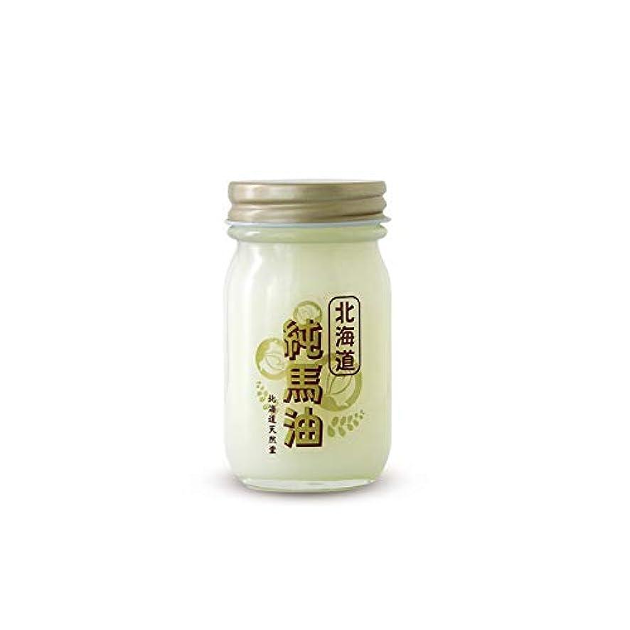 マイクロ持っている誠実純馬油 70ml 【国内限定】/ 北海道天然堂