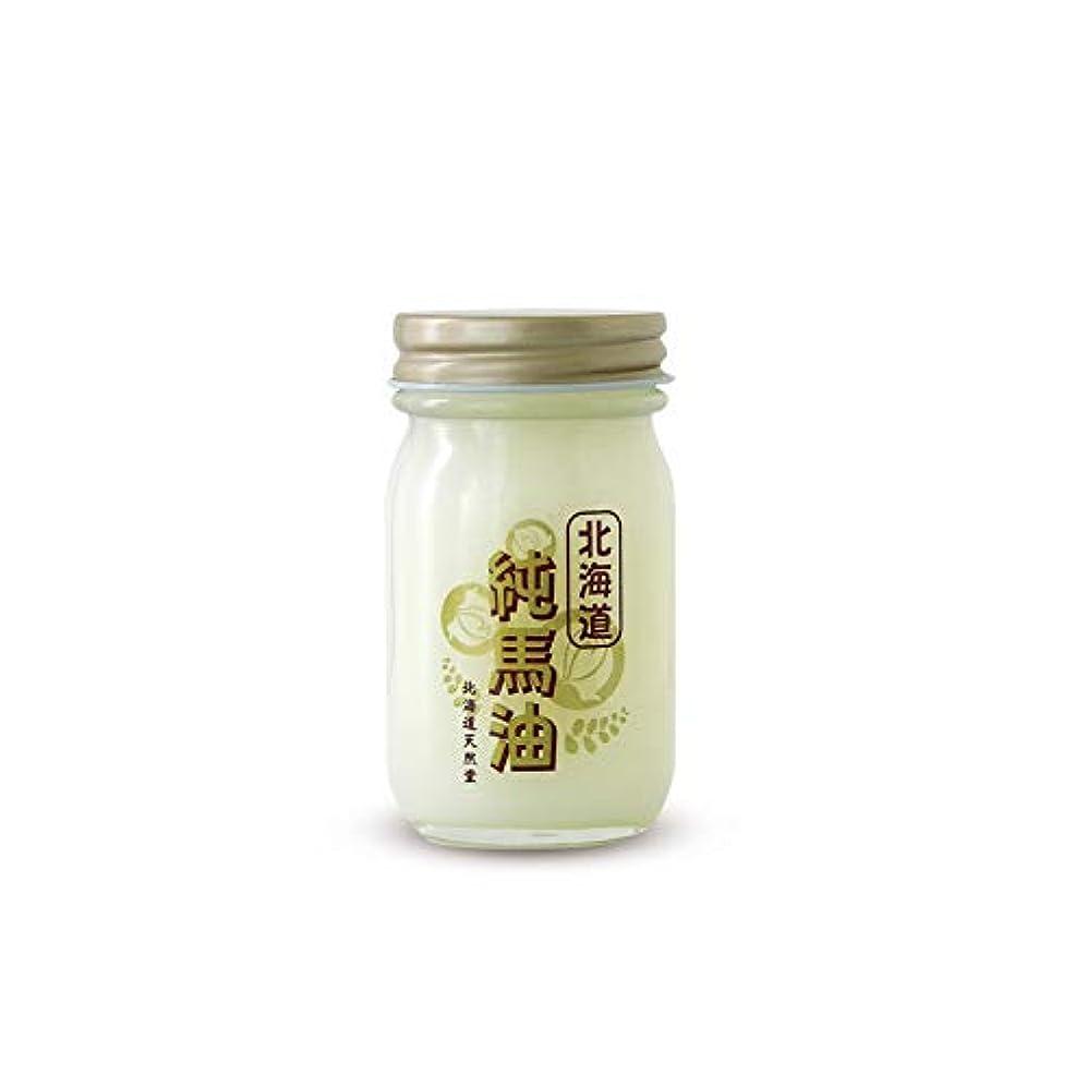 振幅細菌指紋純馬油 70ml 【国内限定】/ 北海道天然堂