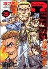 Cuffs 29―傷だらけの地図(最終章) (ヤングジャンプコミックス)