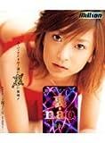 裏・nao.完全版 [DVD]