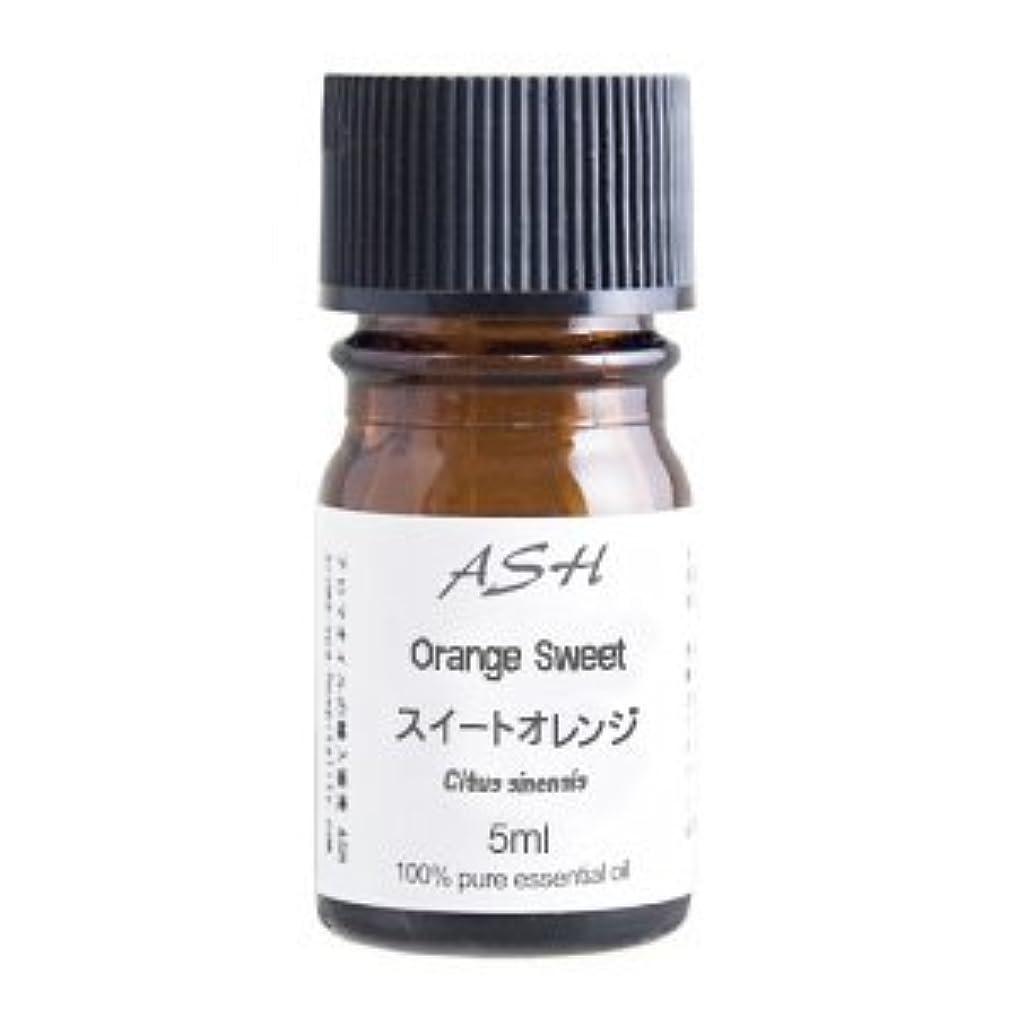 ウイルス遅らせるどのくらいの頻度でASH スイートオレンジ エッセンシャルオイル 5ml AEAJ表示基準適合認定精油
