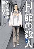 月館の殺人 / 佐々木 倫子 のシリーズ情報を見る