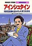 アインシュタイン―相対性理論を生みだした天才科学者 学習漫画 世界の伝記