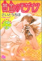 黄金のモザイク 恋物語 8 (小学館文庫)の詳細を見る