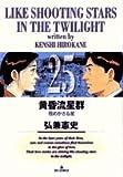 黄昏流星群 (25) (ビッグコミックス)