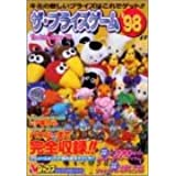 ザ・プライズゲーム '98 (Vジャンプブックス ホビーシリーズ)