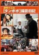 伊丹十三の「タンポポ」撮影日記 [DVD]