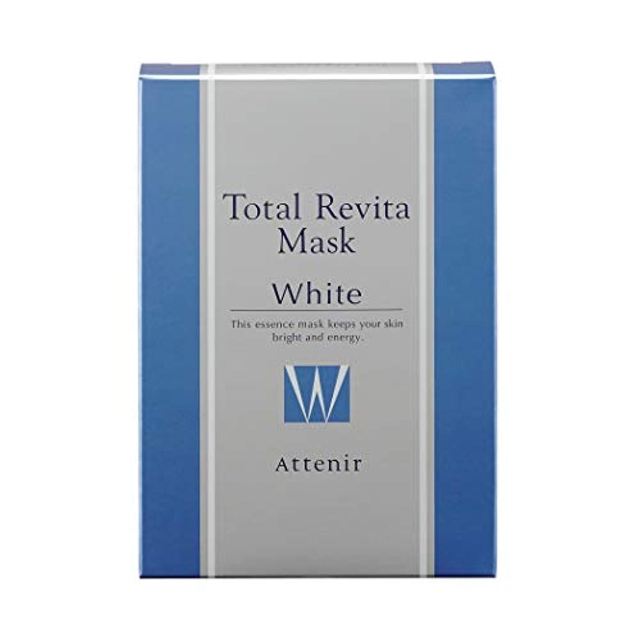 舗装するゴネリルスーパーマーケットアテニア トータルリヴァイタマスク ホワイト夏ダメージケア シートマスク 全顔用 4包入り フェイスパック