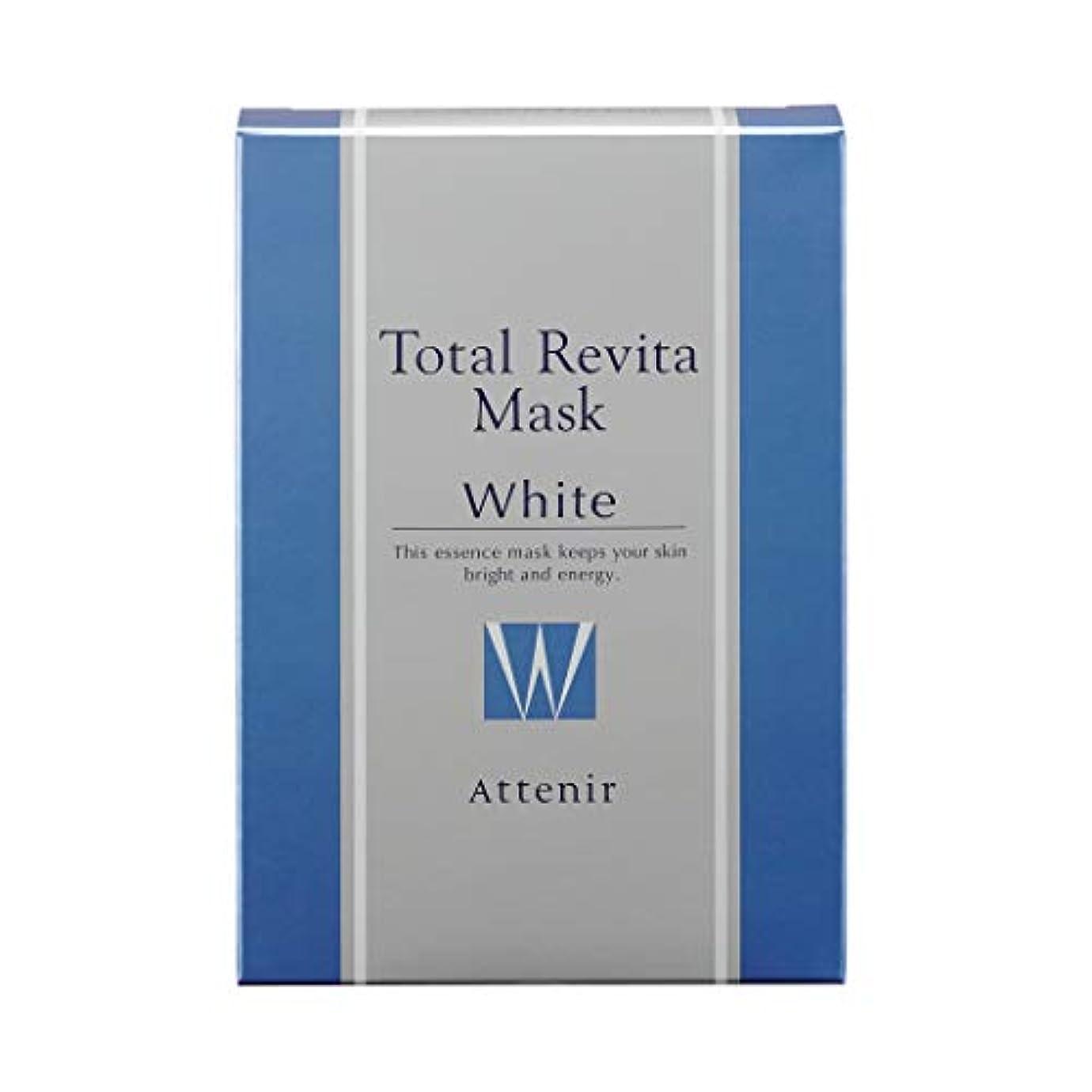 腸専門用語おめでとうアテニア トータルリヴァイタマスク ホワイト夏ダメージケア シートマスク 全顔用 4包入り フェイスパック