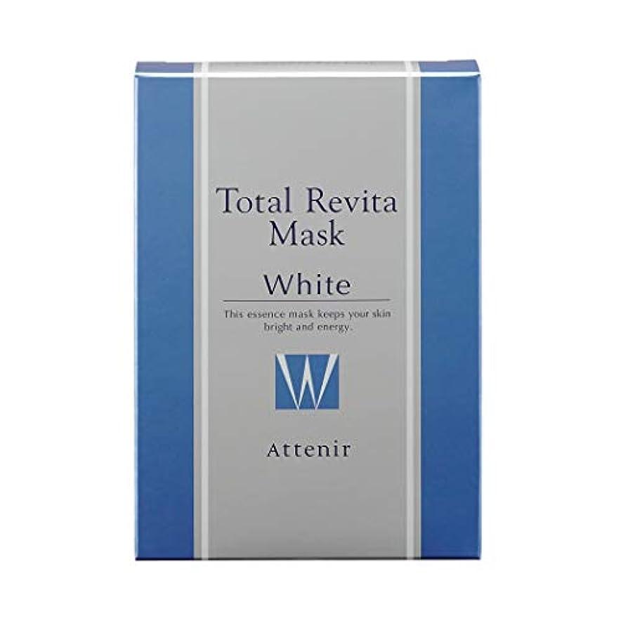 重要な役割を果たす、中心的な手段となる同一の幽霊アテニア トータルリヴァイタマスク ホワイト夏ダメージケア シートマスク 全顔用 4包入り フェイスパック
