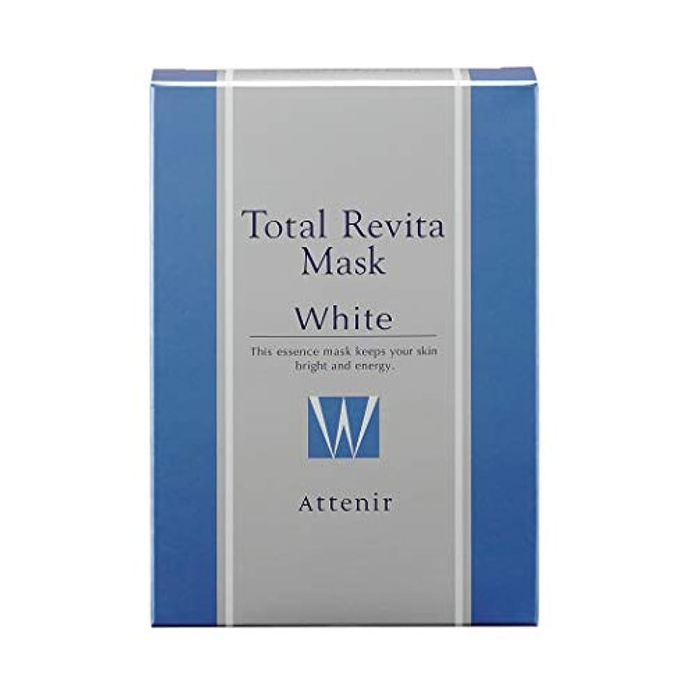 イソギンチャク契約する基礎アテニア トータルリヴァイタマスク ホワイト夏ダメージケア シートマスク 全顔用 4包入り フェイスパック