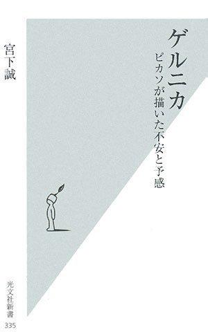 ゲルニカ  ピカソが描いた不安と予感  / 宮下 誠