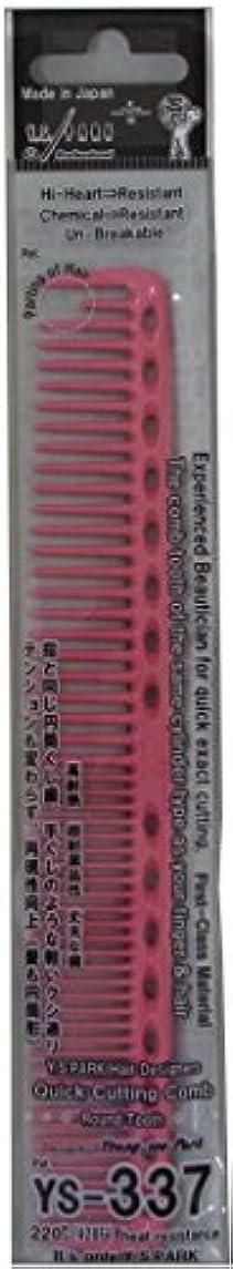 虚弱健全スペクトラムY.S.PARK カッティングコーム YS-337 ピンク