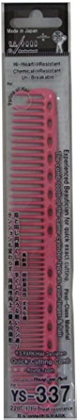 魅力彫る貸すY.S.PARK カッティングコーム YS-337 ピンク