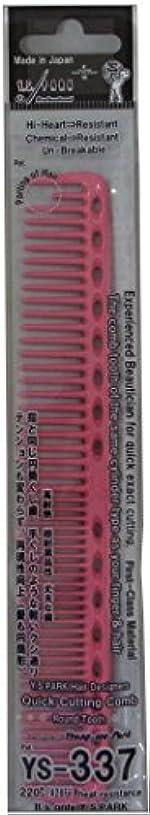 アトム魚分析的なY.S.PARK カッティングコーム YS-337 ピンク