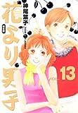 花より男子―完全版 (Vol.13) (集英社ガールズコミックス)