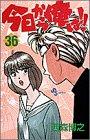 今日から俺は!! (36) (少年サンデーコミックス)の詳細を見る